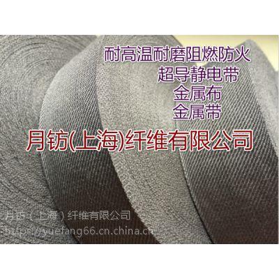 厂家直销进口超导静电绳,除静电布,消除静电带,工业除静电生产厂家