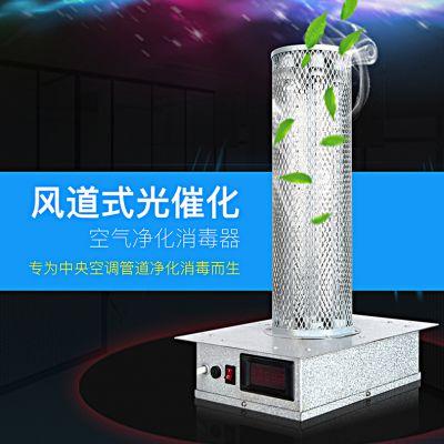 管道插入式紫外C空气消毒器光催化空气净化消毒器光氧等离子净化器空调工程利安达