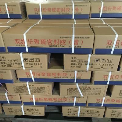 双组份聚硫密封胶(膏)聚硫建筑密封膏(胶)厂家直销现货供应
