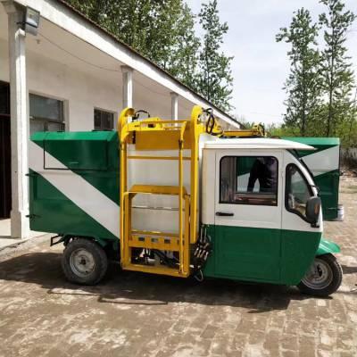 销售河南省环卫三轮保洁车 公园新能源垃圾收集车