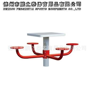 户外健身器材 室外小区健身路径 户外棋盘桌不锈钢桌面