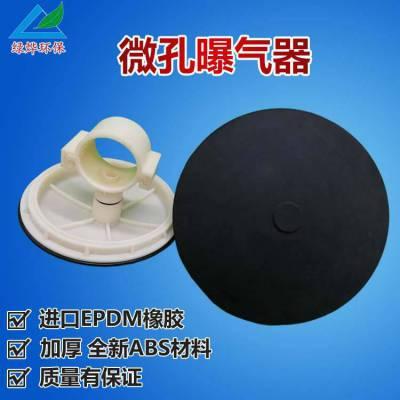 微孔膜片曝气器、曝气盘、绿烨