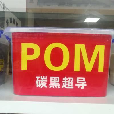 超导电赛刚料(POM)电阻2次方