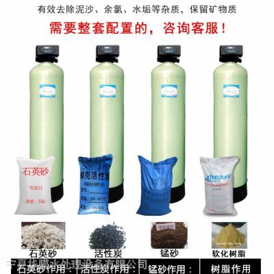 1t三级软化水设备软水机工业软水器净水设备地下水处理井水过滤器