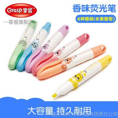 掌握荧光笔彩色记号笔大容量水果香型表情荧光笔可爱双头标记笔