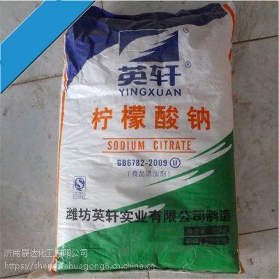 现货供应食品级 工业抗凝剂 柠檬酸钠 国标99.5 酸味调节剂