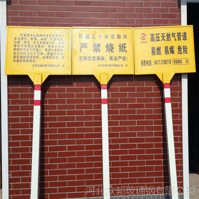 河北众邦400*300枣强模压玻璃钢电力标志牌燃气警示牌生产厂家