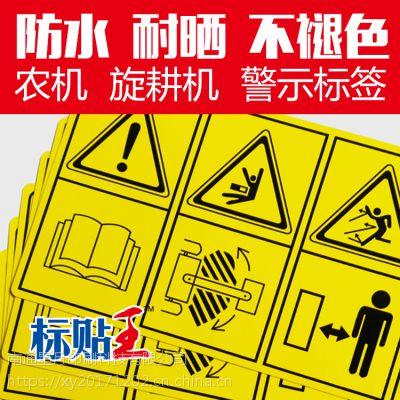 印刷农用旋耕机警示不干胶标签户外防水耐刮耐晒超黏PVC贴标