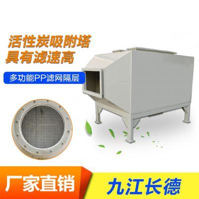 九江长德 L2100*H1910*1100 活性炭吸附箱批发商 PP活性炭塔