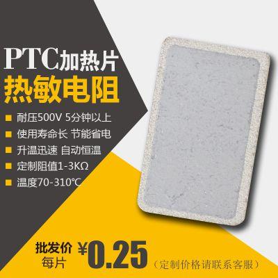 陶瓷PTC恒温加热片TS265发热片厂家 浴霸暖风机发热片ptc热敏电阻