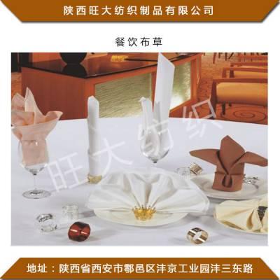 新疆餐饮布草-陕西旺大棉织品-快捷酒店餐饮布草