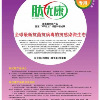 沈阳益生菌抗感染提高抗病力肽优康批发价 肽优康