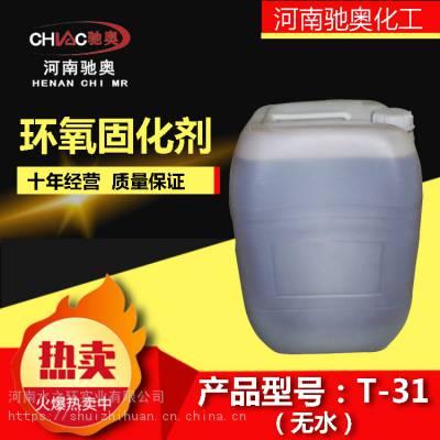 环氧树脂固化剂无水T31透明液体粘接固化防腐工程 桶装25公斤