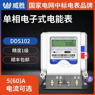 长沙威胜DDS102单相电表 5(40)A 220V家用电表出租房智能电表