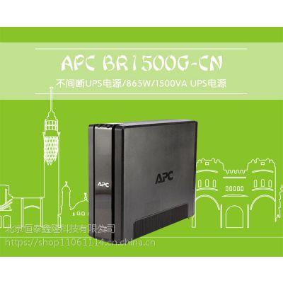 APC BR1500G-CN UPS不间断电源 865W/1500VA