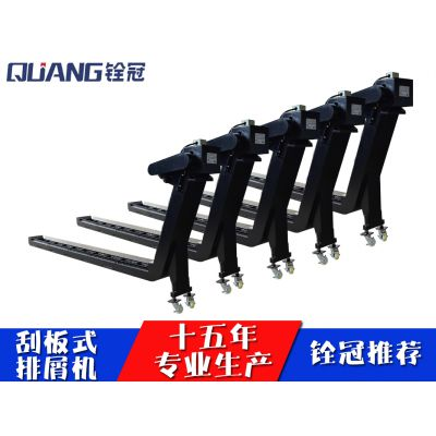 Q铨冠刮板式排屑机 数控机床 加工中心