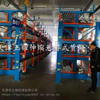 江苏伸缩悬臂式货架 正耀货架厂提供