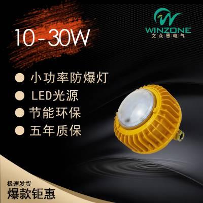 LED防爆灯 10W-30W防爆灯 铝合金压铸一体成型外壳及进口光源芯片