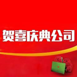 淄博婚庆公司培训学校价格-贺喜庆典-桓台婚庆公司培训学校