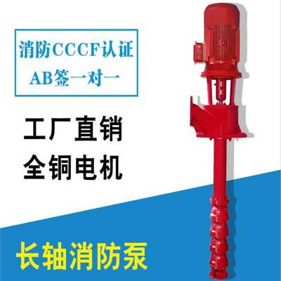 供应 3CF认证 XBD6.0/10GJ 15KW 深井长轴泵 立式长轴消防泵 轴流深井泵