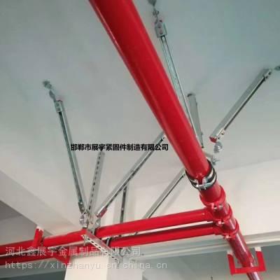 抗震支吊架消防管道多管组合双向C型钢丝杆铰链接河北展宇紧固件