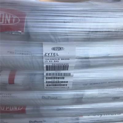 免费拿样 PA66美国杜邦 70K20HSL NC010 热稳定剂