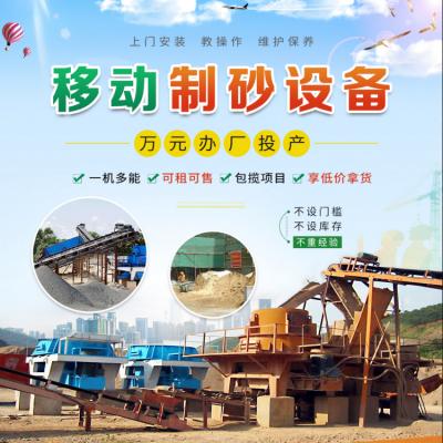 可移动石料破碎生产线 新型砂石制砂生产线 移动式石料生产设备