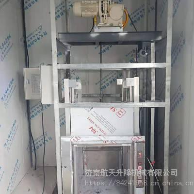 饭店专用传菜机 小货梯 固定式曳引传菜机 航天专业定制