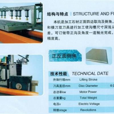 福建45度背面开槽机出厂价格 宏岸机械供应