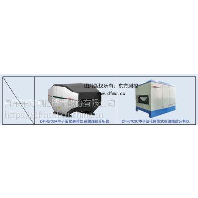 东方测控跨带式煤质分析仪