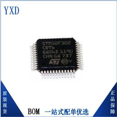代理分销STM32F302CBT6 ST/意法单片机 电子元件全新原装现货IC