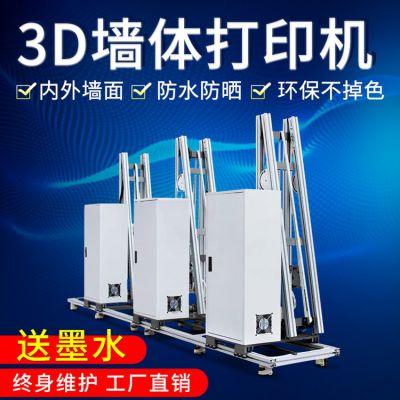 供应北京新产品3D墙体彩绘机墙面彩绘机