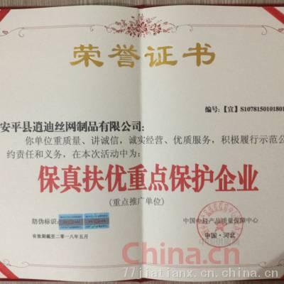 河北省质量、信誉服务满意示范单位
