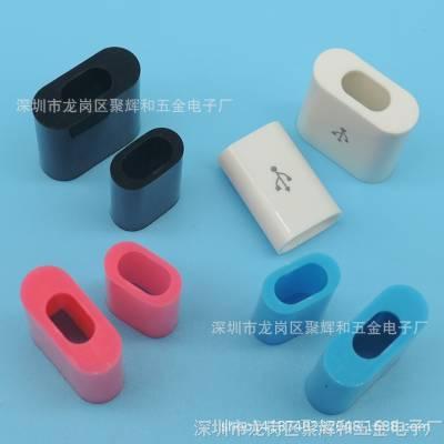USB扁线外壳 USB A公扁线外壳 USB面条线外壳 micro5p扁线外壳