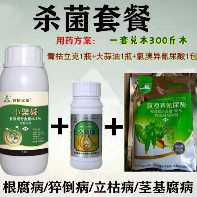 烟草黑胫病农用杀菌剂青枯立克松脂酸铜农药