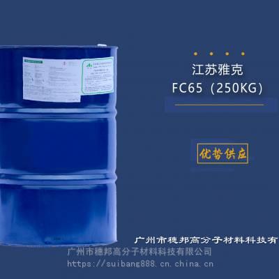 江苏雅克阻燃剂FC-65 华南区代理