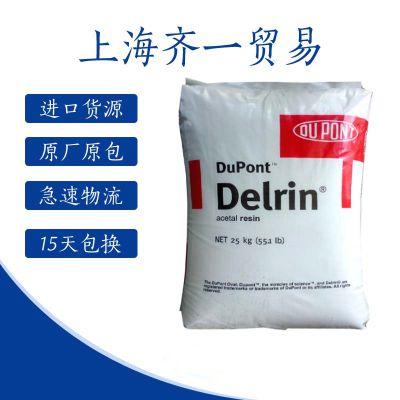 聚甲醛POM/美国杜邦/500P Delrin?聚甲醛树脂 塑料粒子 耐磨POM