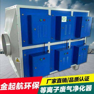 供应环保设备生产 等离子废气净化器 废气净化器