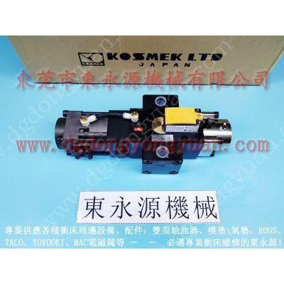 KOSMEK冲床超负荷油泵,PL1071-HA,PW1671-S-Z购原装选冲床维修的东永源