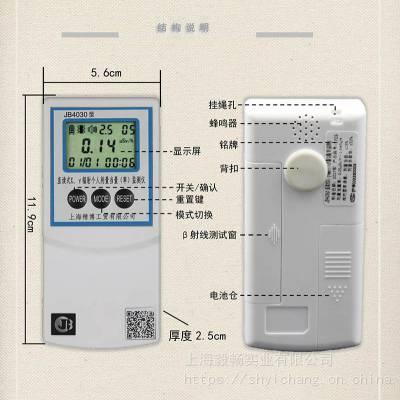 JB4030便携式X、γ辐射剂量当量率仪