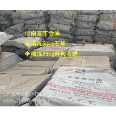 河南宣丰直销昆仑全精炼石蜡 半精炼颗粒石蜡生产厂家