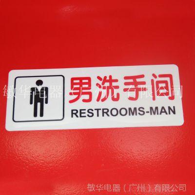 男洗手间指示牌 女洗手间标志 厕所指示牌 卫生间指示 请保持清洁