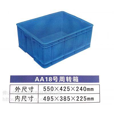 广州乔丰塑料餐具箱批发 广东乔丰可堆式周转箱