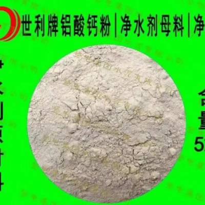 河南铝酸钙粉