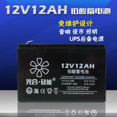 光合硅能12V12AH蓄电池 家用电动喷雾器 音响 应急照明 12伏太阳能小电瓶