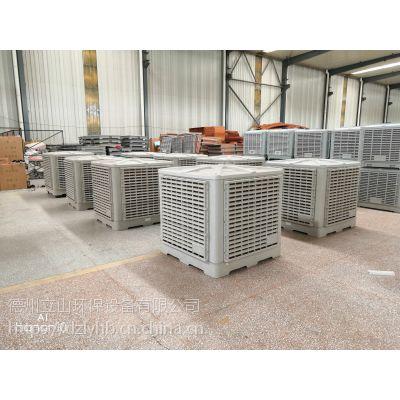供应我国北方专业冷风环保空调生产厂家-德州立山