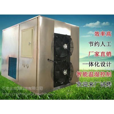 知母空气能热泵烘干机海产品干燥设备木材烘烤房厂家特惠可定做