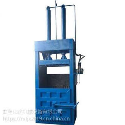 铭途促销小型立式废纸打包机 棉花液压打包机