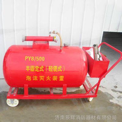 轻便式泡沫比例混合灭火装置价格优惠 半固定式泡沫灭火装置