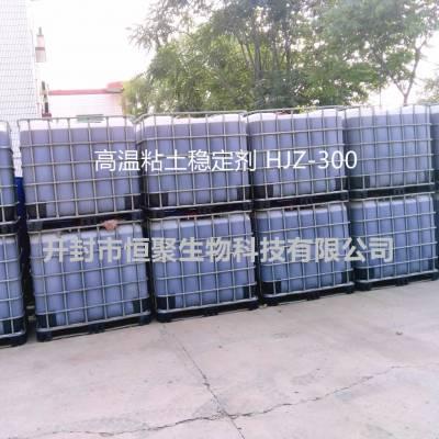 高温粘土稳定剂HJZ-300 工厂直销